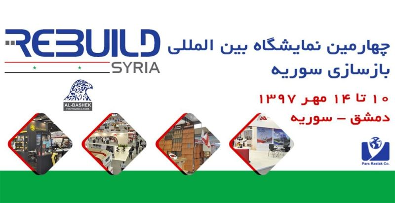 برگزاری نمایشگاه بین المللی بازسازی دمشق سوریه 2018
